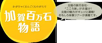 加賀百万石物語 - 北陸(金沢・福井・富山) の文化を見る・知る・体験できる観光旅行情報サイト