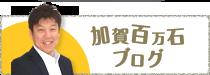 加賀百万石ブログ
