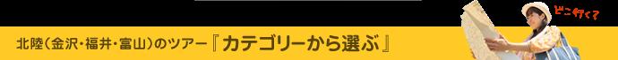 北陸(金沢・福井・富山)のツアー『カテゴリーから選ぶ』