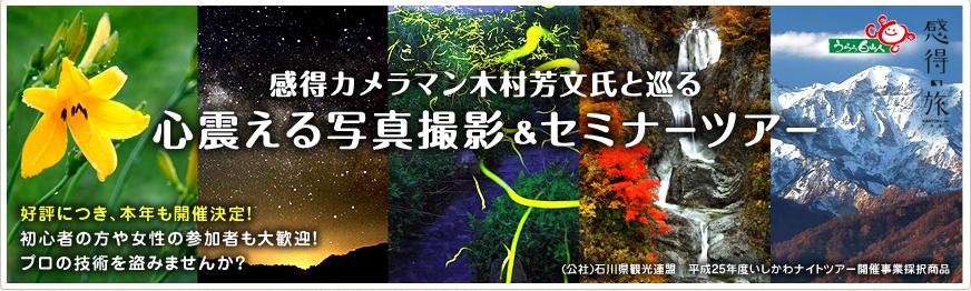 2014年【 木村芳文と巡る心震える撮影&セミナーツアー】総合版